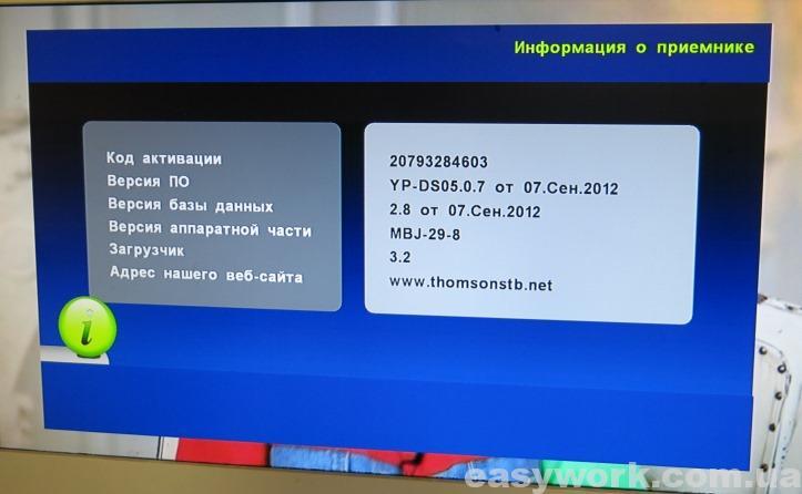 Информация о приемнике THOMSON THT702