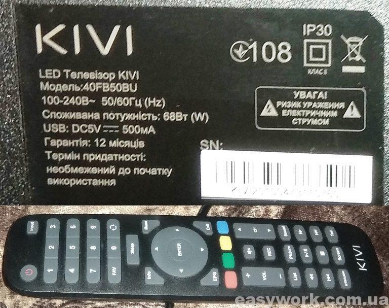 Наклейка и пульт телевизора KIVI 40FB50BU