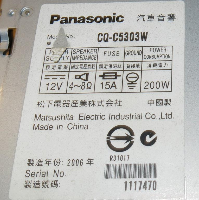 Наклейка с характеристиками магнитолы на корпусе