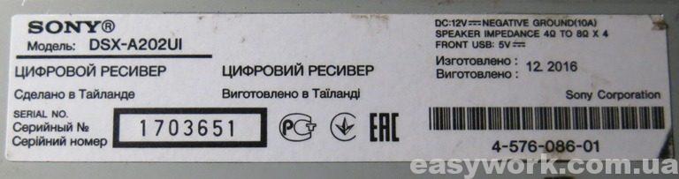 Наклейка на магнитоле