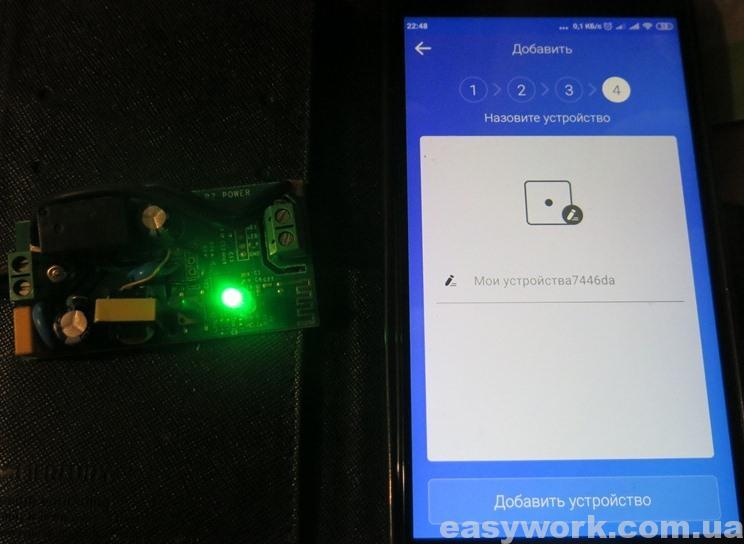 Подключение Wi-Fi реле Sonoff в программе eWeLink
