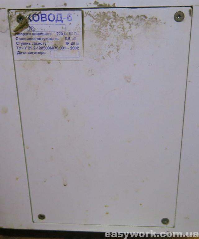 Крышка электроактиватора Эковод-6 Жемчуг
