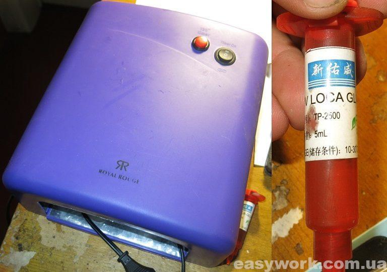 Ультрафиолетовая лампа и клей