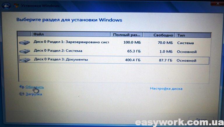 Окно выбора раздела для установки Windows