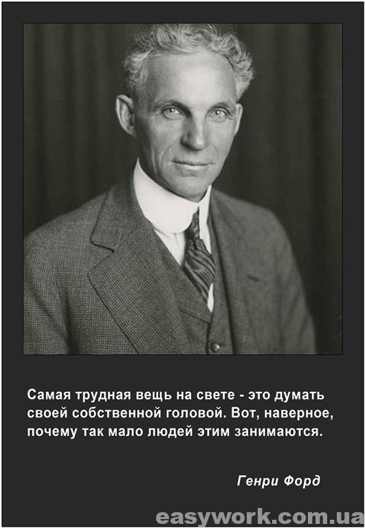 Генри Форд и его цитата