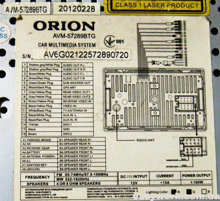 Распиновка подключения магнитолы Orion AVM-57289BTG
