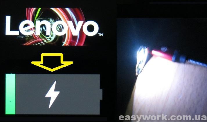 Индикация зарядки планшета Lenovo YT3-X90L