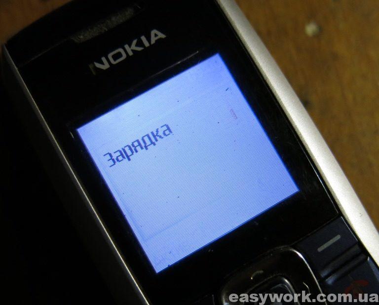 Зарядка отремонтированного телефона NOKIA 2626