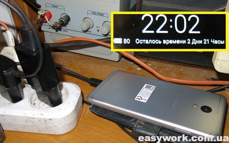 Телефон нормально заряжается от зарядного на 2А