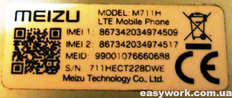 Наклейка с названием телефона Meizu