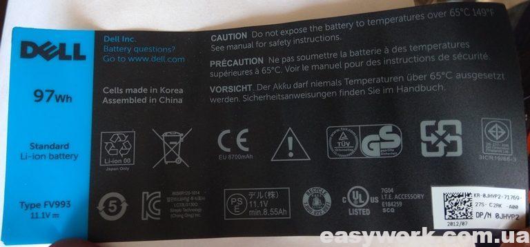 Наклейка батареи ноутбука DELL 0JHYP2