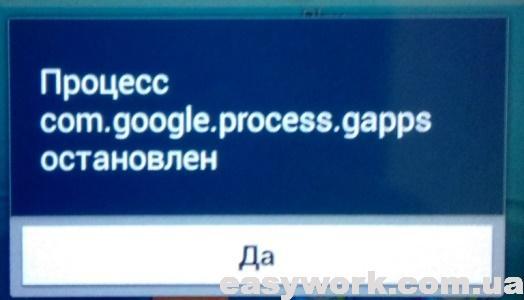 "Ошибка  ""Процесс com.google.process.gapps остановлен"""