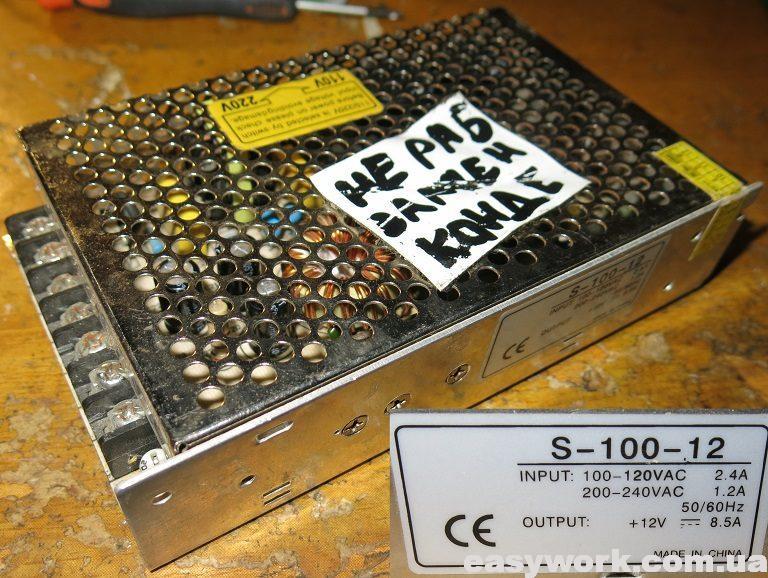 Блок питания S-100-12