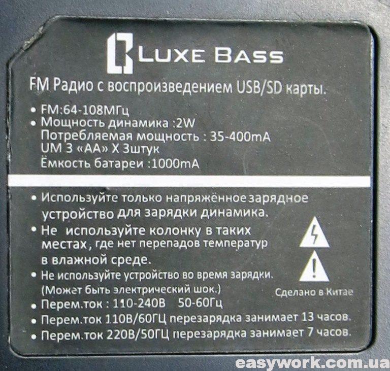 Название с характеристиками радио