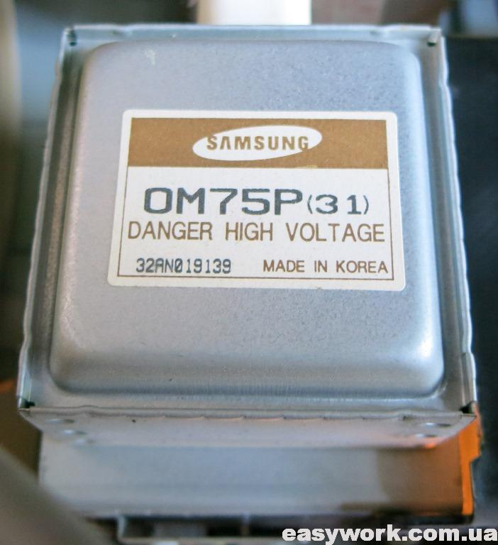 Магнетрон OM75P