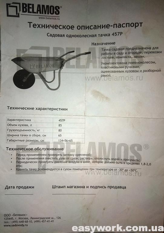 Инструкция к тачке BELAMOS 457P