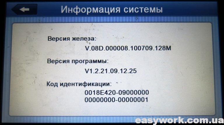 Информация о системе