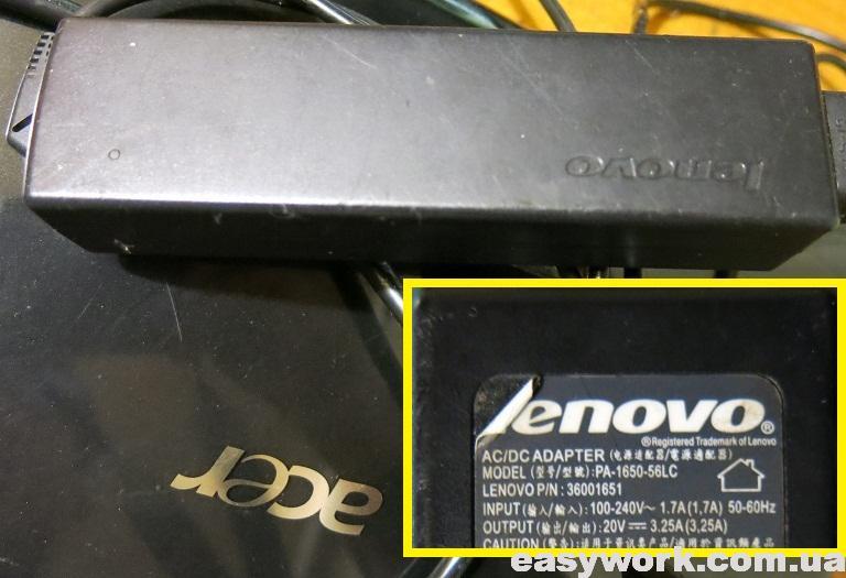 Блок питания PA-1650-56LC