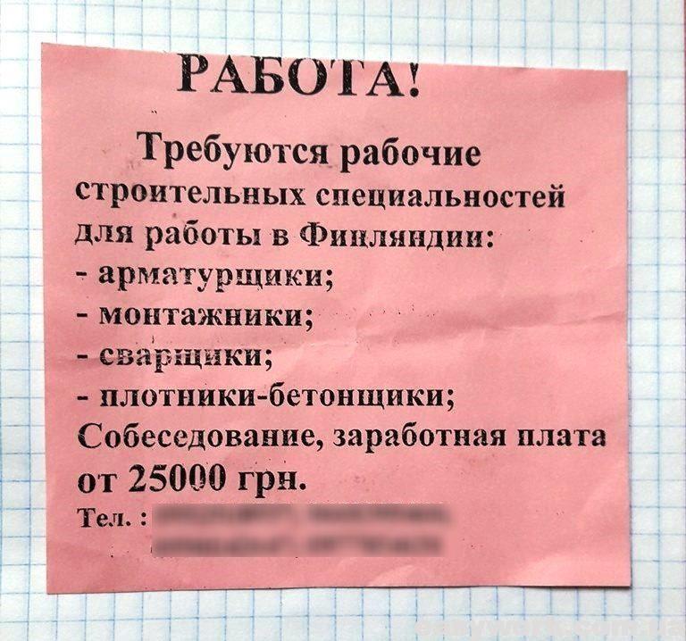 Объявление о работе за границей