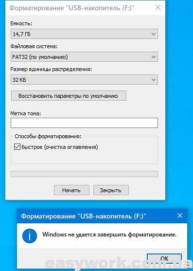 Ошибка форматирования Windows