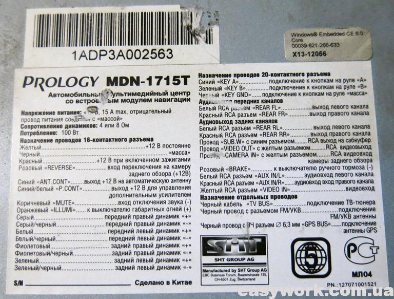 Наклейка с названием магнитолы