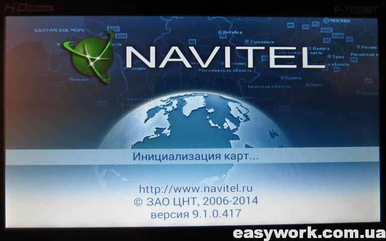 Старый Navitel