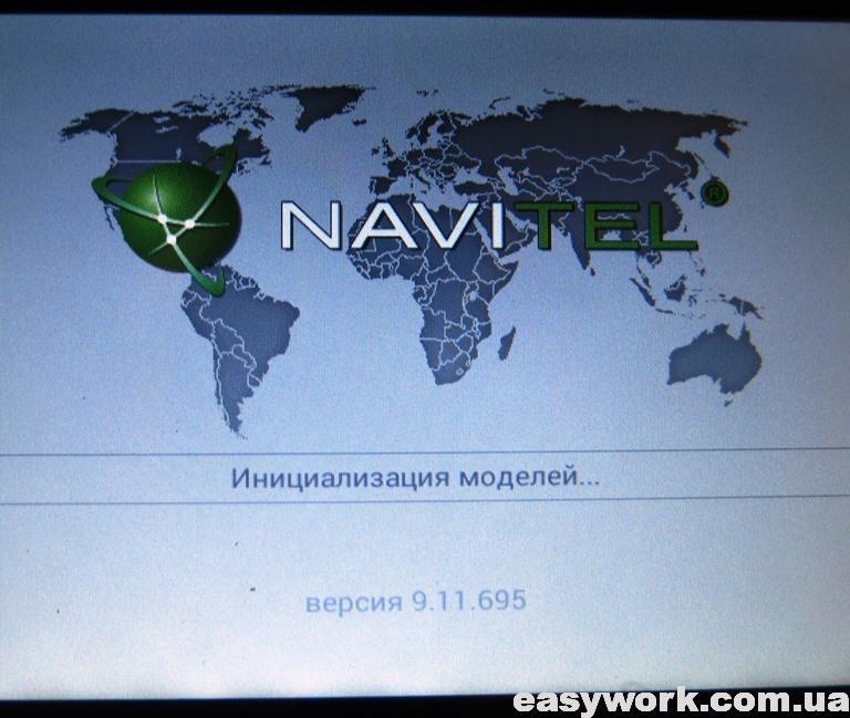 Новая версия Navitel