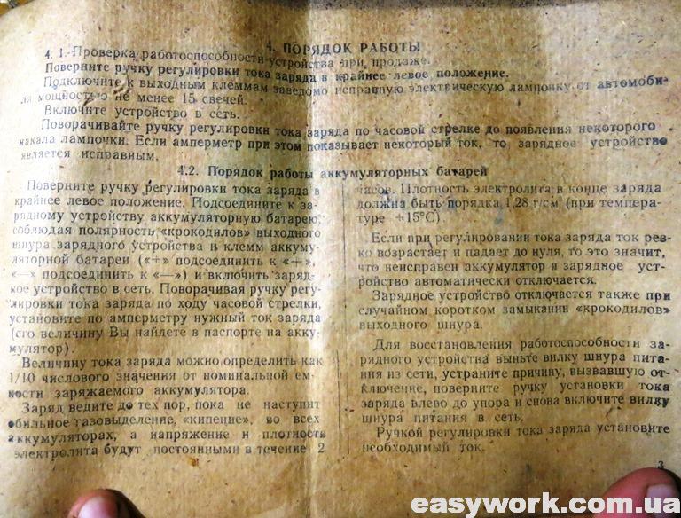 Инструкция по использованию зарядным (фото 1)