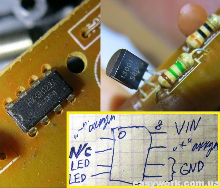 Микросхема контроля заряда HX-3H1227
