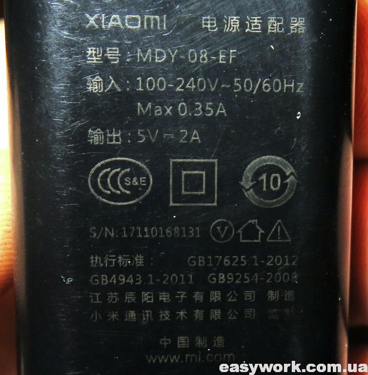 Маркировка блока питания Xiaomi