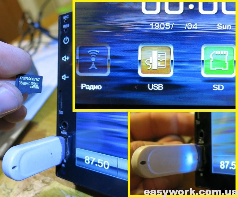 Подключение USB флешки и SD карты