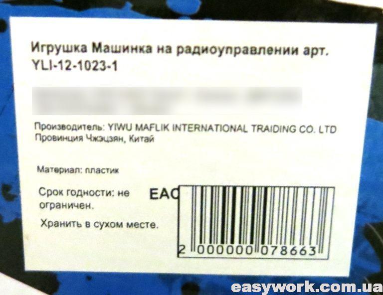 Наклейка с указанием модели радиоуправляемой машинки