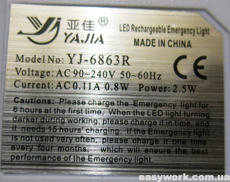 Наклейка с описанием светильника