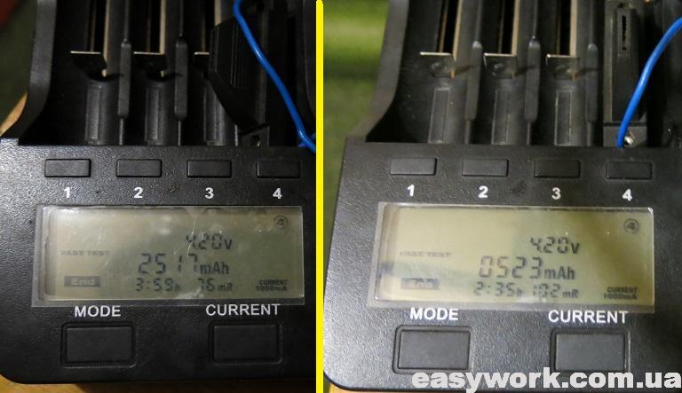 Различная емкость аккумулятора