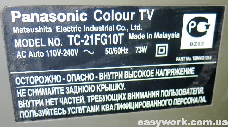 Наклейка с названием телевизора