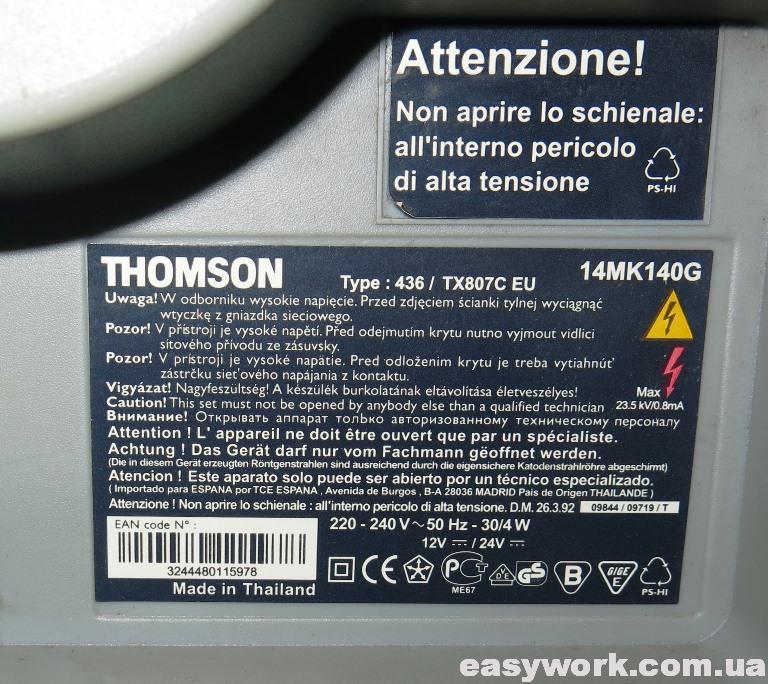 Наклейка с указанием модели