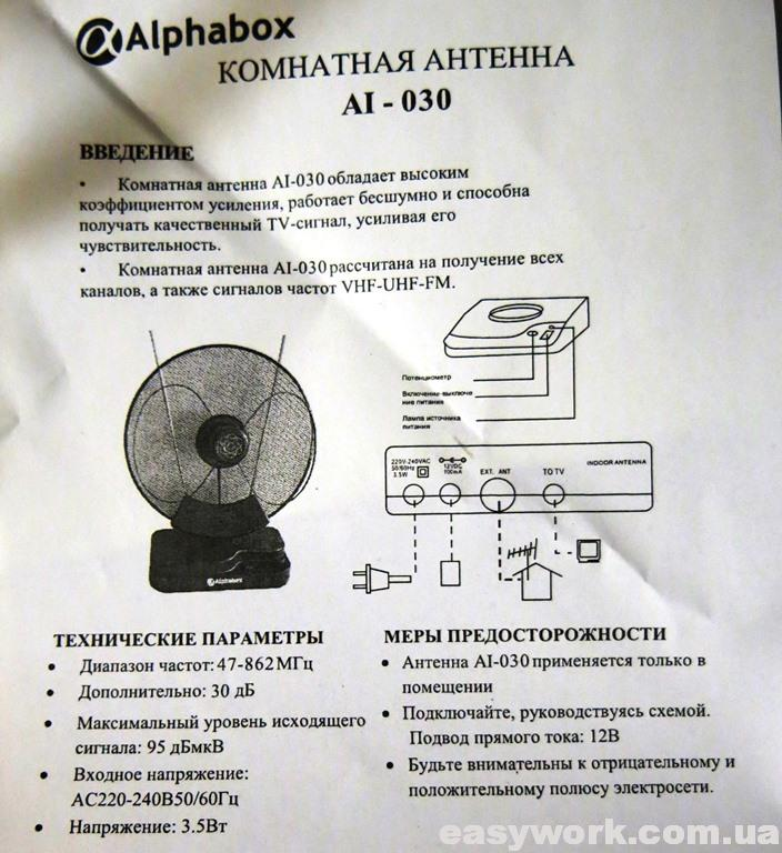 Инструкция к антенне