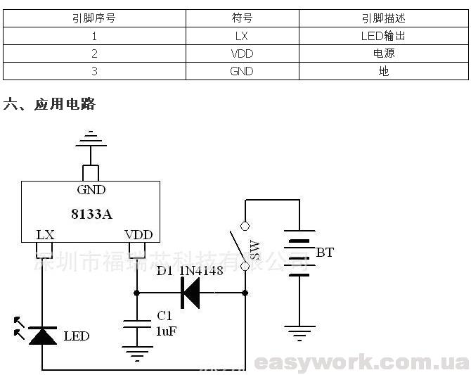 Схема включения стабилизатора тока YX8133A (фото 2)