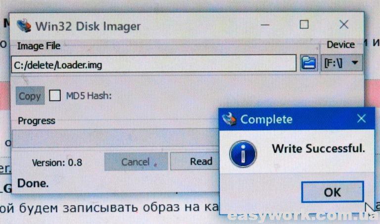 Запись в Win32 Disk Imager